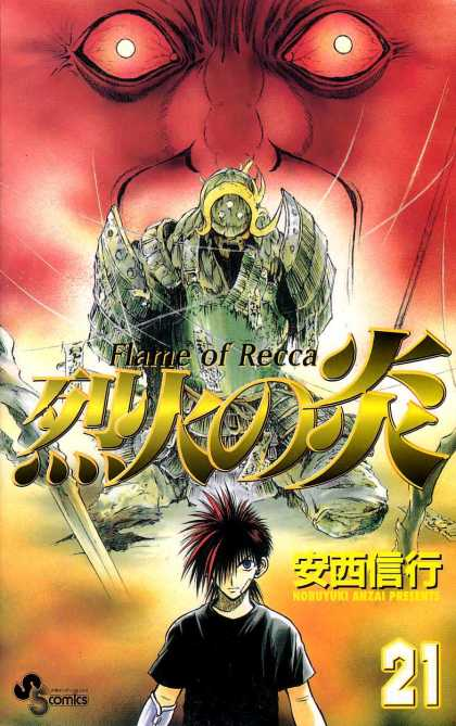 Flame of Recca 21