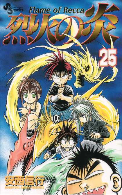 Flame of Recca 25 - Golden Haired Dragon - Anime - Sneakered Anime Characters - Body Modification Teans - Dragon Surfing