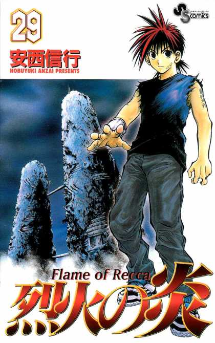 Flame of Recca 29