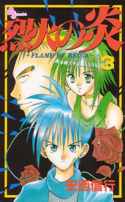 Flame of Recca 3 - Kanji - Manga - Rose - Vol 3 - Blue Hair