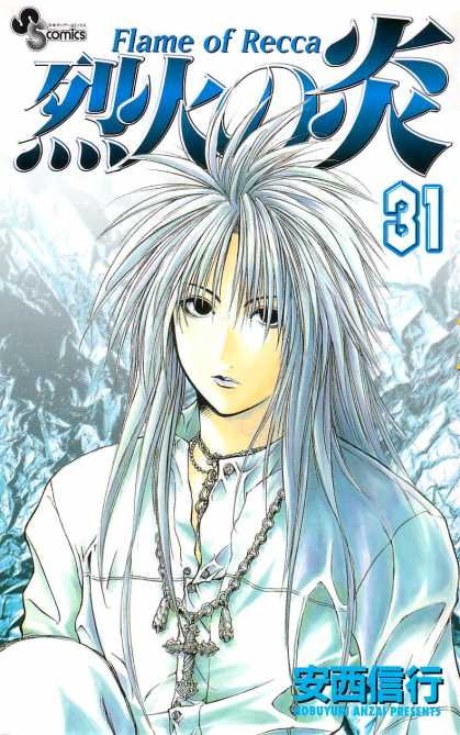 Flame of Recca 31 - Comics - Nobuyud Anzai - Manga - Boy - Blonde Hair