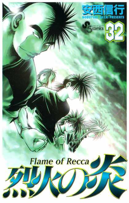 Flame of Recca 32 - Noboyuka Anzai Presents - 32 - S5 Comics - Mohowk - Green Clouds