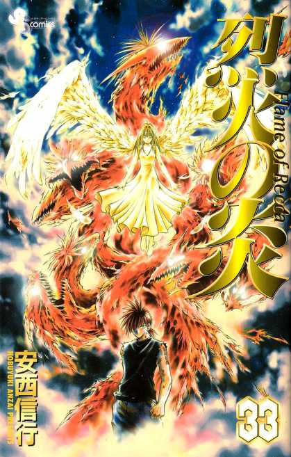 Flame of Recca 33 - 33 - Golden Wings - Fire Dragon - Boy In Front - Blue