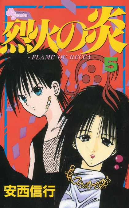 Flame of Recca 5 - Necklace - Band-aid - Mesh Shirt - Turtleneck - Blue Eyes