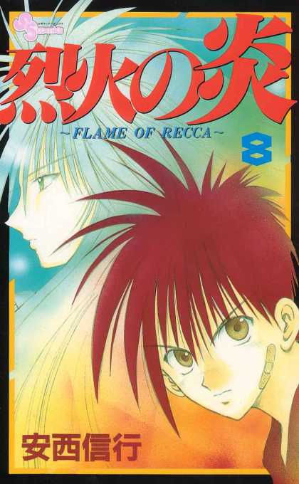 Flame of Recca 8 - Asian - Clasic - Deal - Kids - Adults