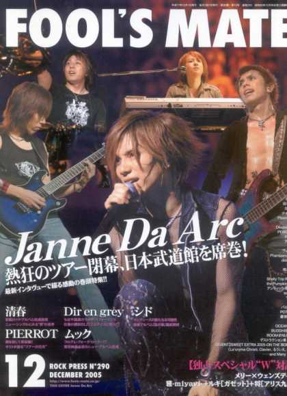 Fool's Mate - Janne Da Arc
