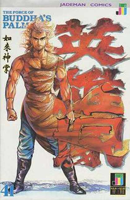 Force of Buddha's Palm 41 - Jademan Comics - Red - Boots - Hair - Asian