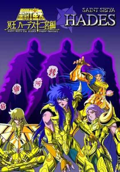 French DVDs - Saint Seiya Hades