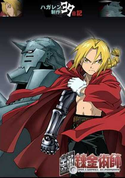 French DVDs - Fullmetal Alchemiste