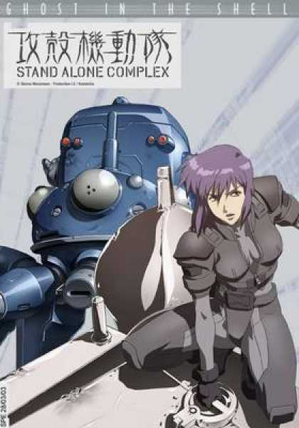 French DVDs - Ghost In The Shell Stand Alone Complex