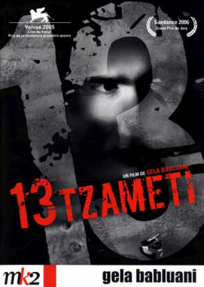 French DVDs - 13 Tzameti