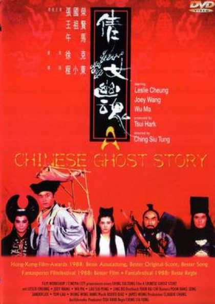 German DVDs - A Chinese Ghost Story