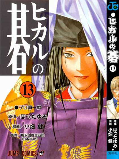 Hikaru No Go 13 - Oriental Characters - Young Boy With Glasses - Gold Tie - Graduation Cap And Robe - Draped Satin Cloth