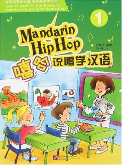 Hip Hop Books - Mandarin Hip Hop Vol. 1 (Chinese Edition)