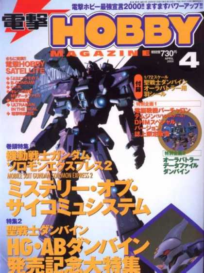 Hobby Magazine - Mobile Suit Gundam Solomon Express 2