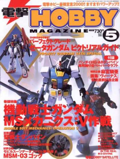 Hobby Magazine - Project Gundam Zeta Special - Mobile Suit Mechanics