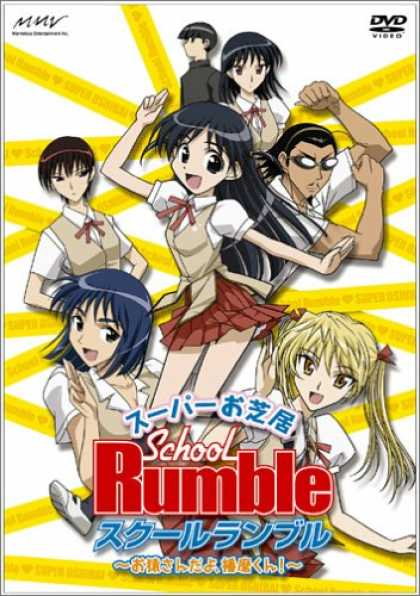 Japanese DVDs 14 - Video - School - Rumbo - Spectacle - Cap