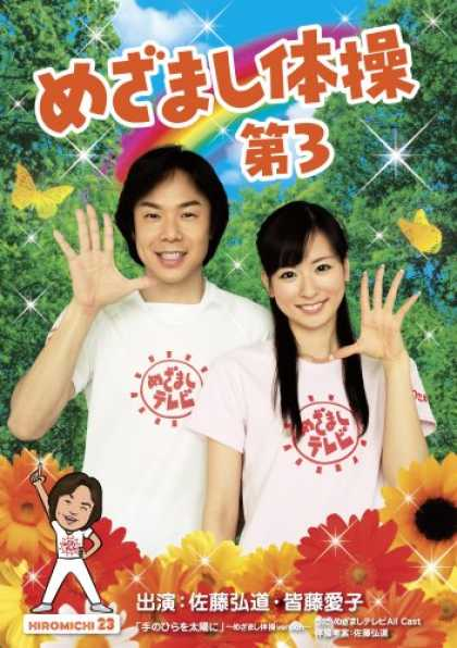 Japanese DVDs 17
