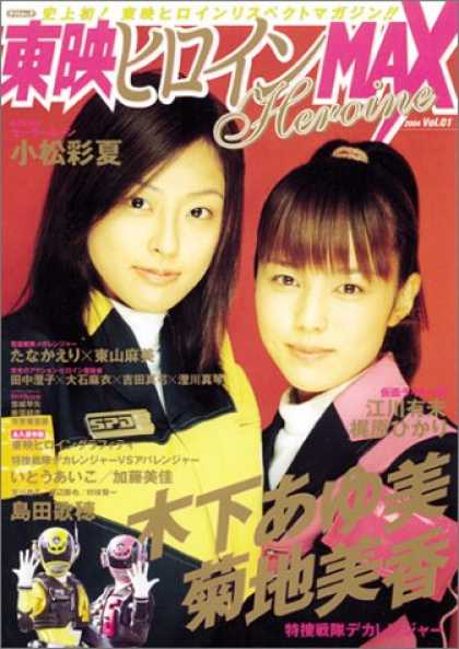 Japanese DVDs 7 - Heroine - Girls - Chinese - Pink - Costumes
