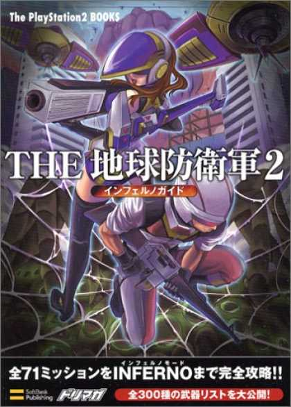 Japanese Games 8 - Inferno - The Playstation2 Book - Gun - Spider Web - Ufo