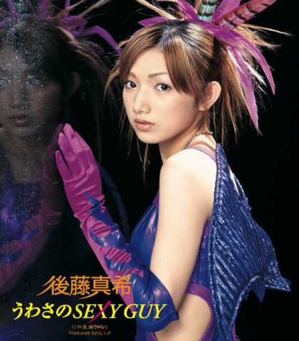 Jpop CDs - Uwasa No Sexy Guy