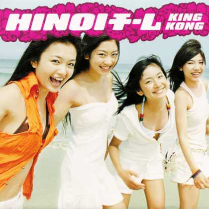 Jpop CDs - King Kong