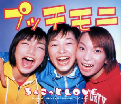 Jpop CDs - Chokotto Love