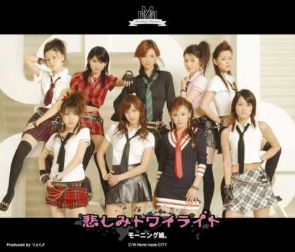 Jpop CDs - Kanashimi Twilight