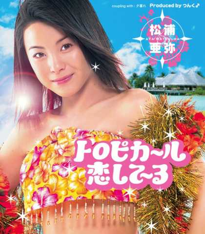Jpop CDs - Tropical Koishite~ru