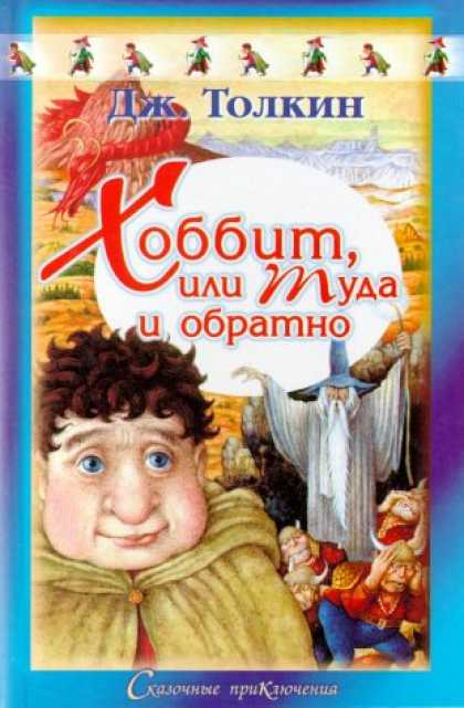 J.R.R. Tolkien Books - The Hobbit or There and Back Again 1937 (In Russian) (Russian Edition)