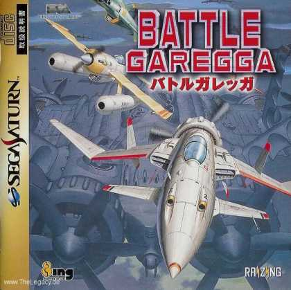 Misc. Games - Battle Garegga