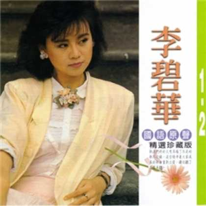 Miscellaneous CDs 11214