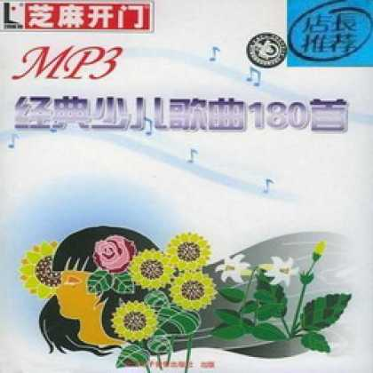 Miscellaneous CDs 70217