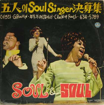 Oddest Album Covers - <<Soul to Seoul>>