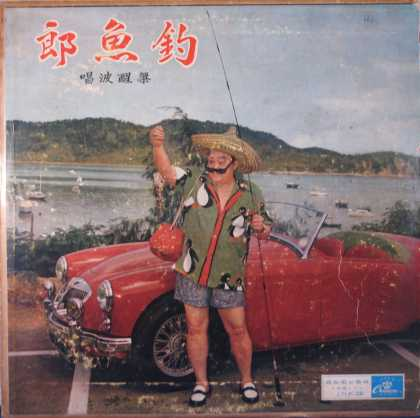 Oddest Album Covers - <<Gone fishin'>>