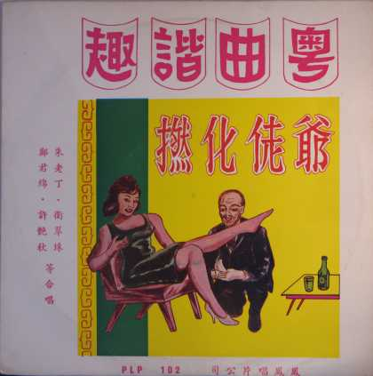 Oddest Album Covers - <<Shoe business>>