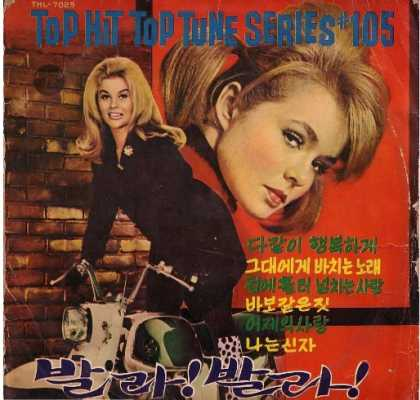 Oddest Album Covers - <<A young Ann Margret>>