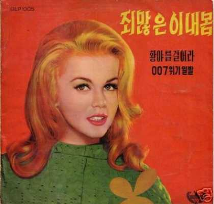 Oddest Album Covers - <<Ann-Margret 007>>