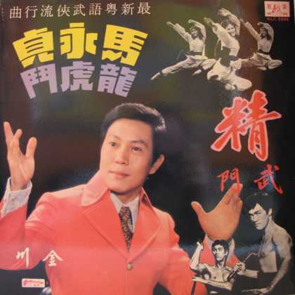 Oddest Album Covers - <<Bruce Lee wanna be>>