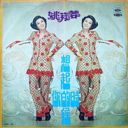 Oddest Album Covers - <<Yin and Yang>>