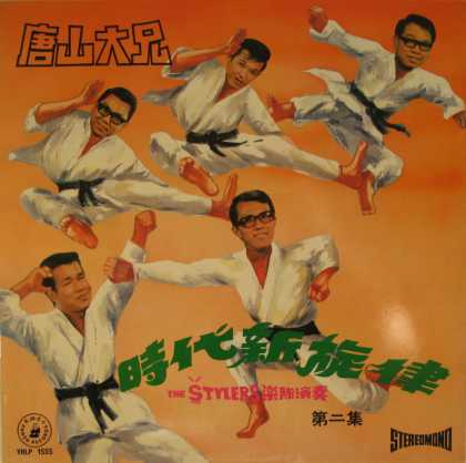 Oddest Album Covers - <<Kicking out the jams>>