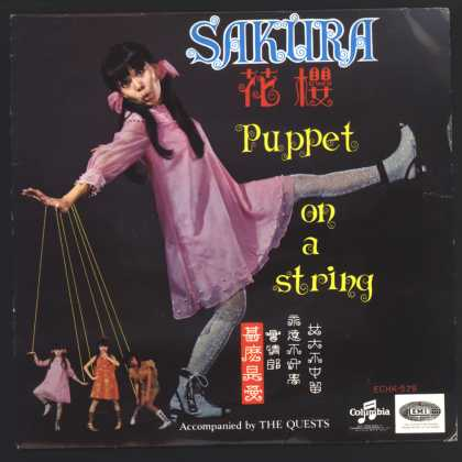 Oddest Album Covers - <<China doll>>