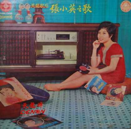 Oddest Album Covers - <<Chinese checker>>