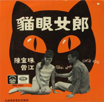 Oddest Album Covers - <<Cat woman>>