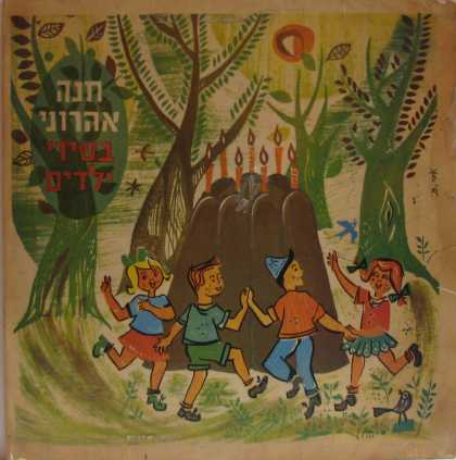 Oddest Album Covers - <<Cake and jews>>