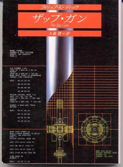 Philip K. Dick - Zap Gun 11 (Japan)