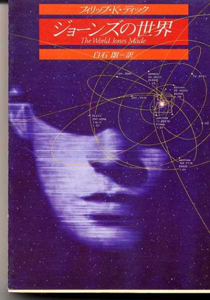 Philip K. Dick - The World Jones Made 11 (Japan)