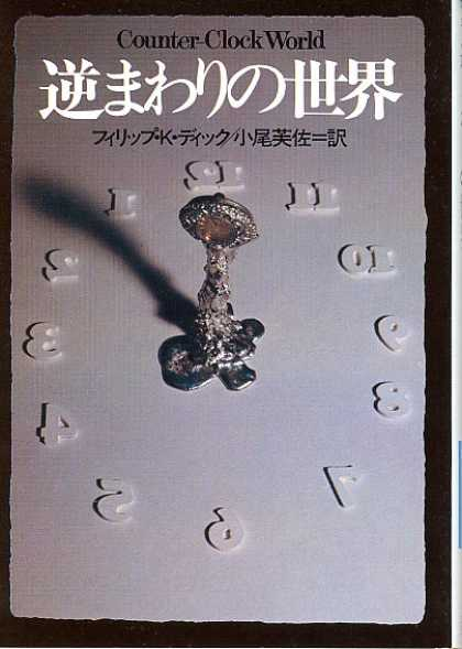 Philip K. Dick - Counter Clock World 5 (Japan)