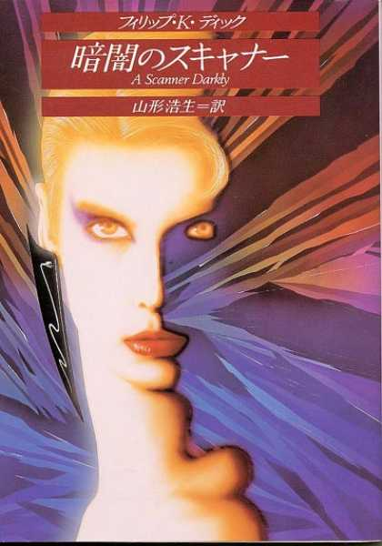 Philip K. Dick - A Scanner Darkly 9 (Japan)