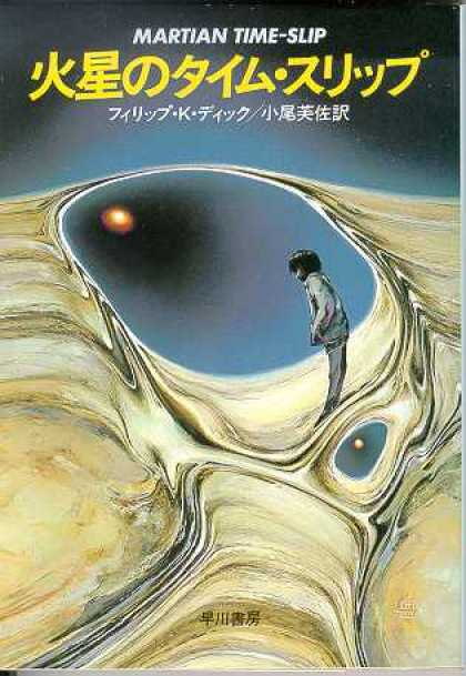 Philip K. Dick - Martian Time Slip 10 (Japanese)
